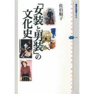 「女装と男装」の文化史 電子書籍版 / 佐伯順子|ebookjapan