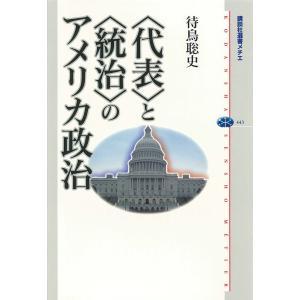 〈代表〉と〈統治〉のアメリカ政治 電子書籍版 / 待鳥聡史