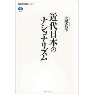 近代日本のナショナリズム 電子書籍版 / 大澤真幸|ebookjapan