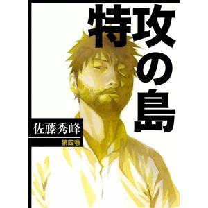 特攻の島 (4) 電子書籍版 / 佐藤秀峰|ebookjapan