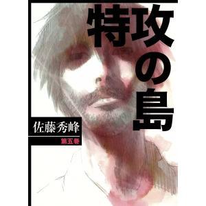 特攻の島 (5) 電子書籍版 / 佐藤秀峰|ebookjapan