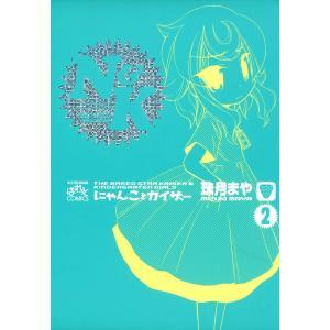 【初回50%OFFクーポン】にゃんことカイザー (2) 電子書籍版 / 珠月まや|ebookjapan