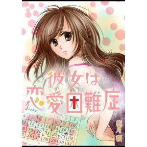 【初回50%OFFクーポン】彼女は恋愛困難症 電子書籍版 / 望月桜|ebookjapan
