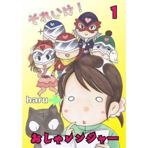 【初回50%OFFクーポン】それいけ!おしゃレンジャー (1) 電子書籍版 / haru|ebookjapan