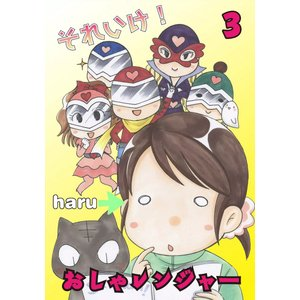 【初回50%OFFクーポン】それいけ!おしゃレンジャー (3) 電子書籍版 / haru|ebookjapan
