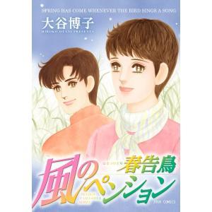風のペンション 春告鳥 電子書籍版 / 大谷博子|ebookjapan