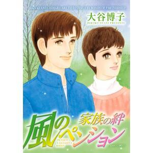 風のペンション 家族の絆 電子書籍版 / 大谷博子|ebookjapan