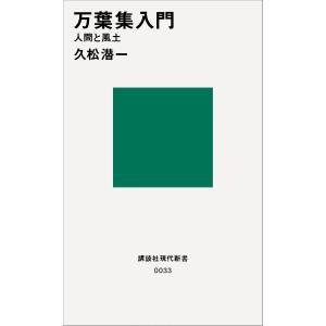 万葉集入門 人間と風土 電子書籍版 / 久松潜一|ebookjapan