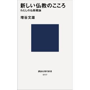 新しい仏教のこころ わたしの仏教概論 電子書籍版 / 増谷文雄|ebookjapan