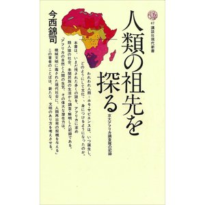 人類の祖先を探る 京大アフリカ調査隊の記録 電子書籍版 / 今西錦司|ebookjapan