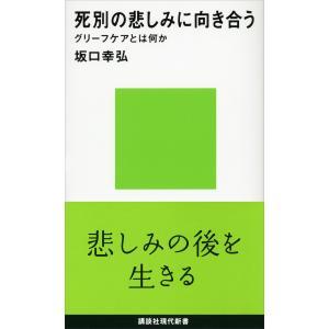 死別の悲しみに向き合う グリーフケアとは何か 電子書籍版 / 坂口幸弘|ebookjapan