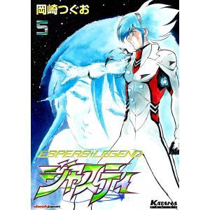 ジャスティ 〜ESPERS LEGEND〜 (5) 電子書籍版 / 岡崎つぐお|ebookjapan