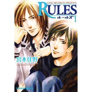 RULES (1) 電子書籍版 / 宮本佳野|ebookjapan