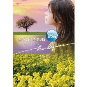 禁じられた結婚 後編 電子書籍版 / スーザン・フォックス 翻訳:飯田冊子|ebookjapan