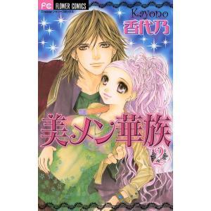 【初回50%OFFクーポン】美メン華族 (2) 電子書籍版 / 香代乃 ebookjapan