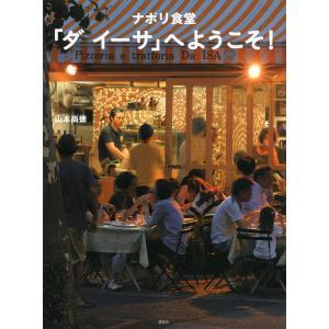 【初回50%OFFクーポン】ナポリ食堂 「ダ イーサ」へようこそ! 電子書籍版 / 山本尚徳 ebookjapan