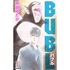 【初回50%OFFクーポン】BUBL 電子書籍版 / 阿部ゆたか ebookjapan