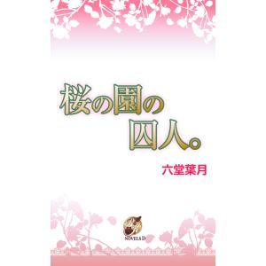 【初回50%OFFクーポン】桜の園の囚人。 電子書籍版 / 六堂葉月|ebookjapan