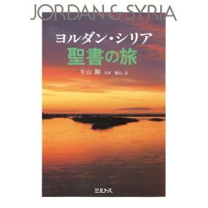 ヨルダン・シリア 聖書の旅 電子書籍版 / 牛山剛/横山匡 ebookjapan