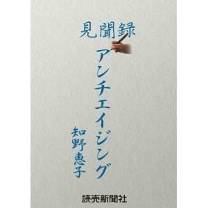 見聞録 アンチエイジング 電子書籍版 / 読売新聞編集委員・知野恵子|ebookjapan