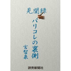 見聞録 パリコレの裏側 電子書籍版 / 読売新聞編集委員・宮智泉|ebookjapan