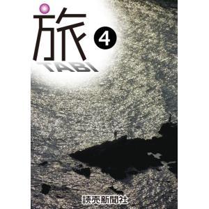 旅 TABI 4 電子書籍版 / 読売新聞文化部|ebookjapan
