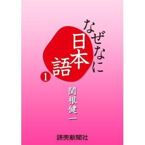 なぜなに日本語1 2010年春夏編 電子書籍版 / 読売新聞用語委員会・関根健一/デザイン課・大高尚子|ebookjapan