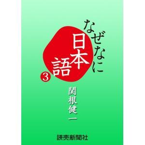 なぜなに日本語3 2011年春夏編 電子書籍版 / 読売新聞用語委員会・関根健一/デザイン課・大高尚子|ebookjapan