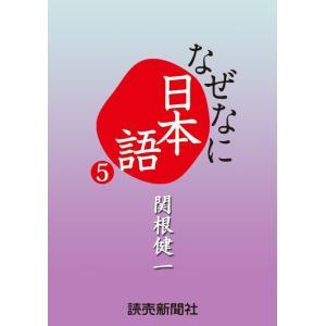 なぜなに日本語5 2012年春夏編 電子書籍版 / 読売新聞用語委員会・関根健一/デザイン課・大高尚子|ebookjapan