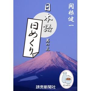 日本語・日めくり3 電子書籍版 / 読売新聞紙面審査委員会・用語担当 関根健一|ebookjapan