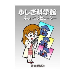 ふしぎ科学館 ネット・コンピューター 電子書籍版 / 読売新聞科学部|ebookjapan