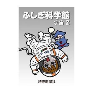 ふしぎ科学館 宇宙2 電子書籍版 / 読売新聞科学部|ebookjapan