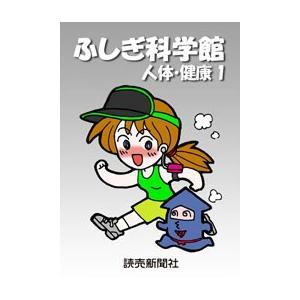 ふしぎ科学館 人体・健康1 電子書籍版 / 読売新聞科学部|ebookjapan