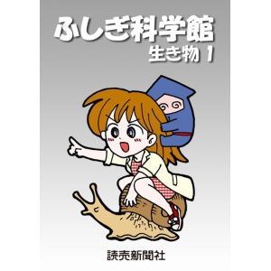 ふしぎ科学館 生き物1 電子書籍版 / 読売新聞科学部|ebookjapan