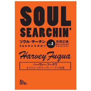 【初回50%OFFクーポン】「ソウル・サーチン R&Bの心を求めて vol.2」 ハーヴィー・フークワ もうひとつのマーヴィン・ゲイ物語 電子書籍版|ebookjapan