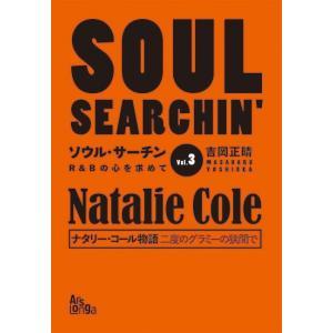 「ソウル・サーチン R&Bの心を求めて vol.3」 ナタリー・コール物語 二度のグラミーの狭間で 電子書籍版 / 吉岡正晴|ebookjapan