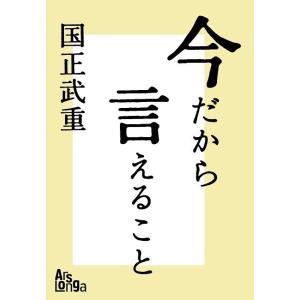 【初回50%OFFクーポン】今だから言えること 歴代首相の素顔が語る、日本の光と影 電子書籍版 / 国正武重|ebookjapan