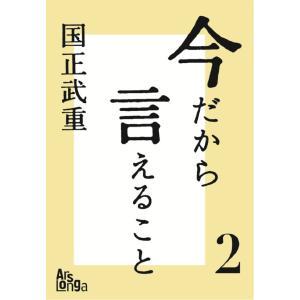 【初回50%OFFクーポン】今だから言えること2 歴代首相の素顔が語る、日本の光と影 電子書籍版 / 国正武重|ebookjapan