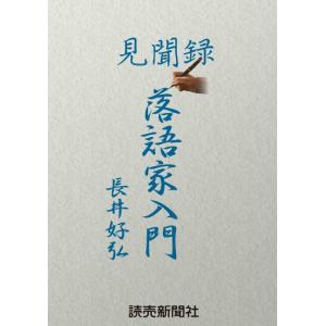 見聞録 落語家入門 電子書籍版 / 読売新聞編集委員・長井好弘|ebookjapan