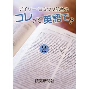デイリー・ヨミウリ記者の コレって英語で? 2 電子書籍版 / 読売新聞英字新聞部/デザイン課・藍原真由|ebookjapan