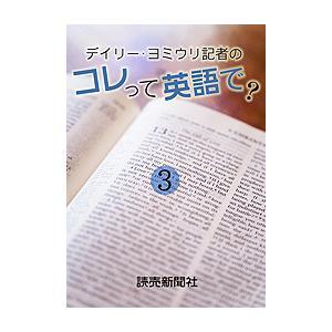 デイリー・ヨミウリ記者の コレって英語で? 3 電子書籍版 / 読売新聞英字新聞部/デザイン課・藍原真由|ebookjapan