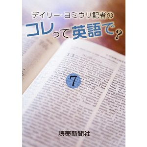 デイリー・ヨミウリ記者の コレって英語で? 7 電子書籍版 / 読売新聞英字新聞部/デザイン課・藍原真由|ebookjapan