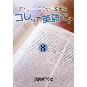 デイリー・ヨミウリ記者の コレって英語で? 8 電子書籍版 / 読売新聞英字新聞部/デザイン課・藍原真由|ebookjapan