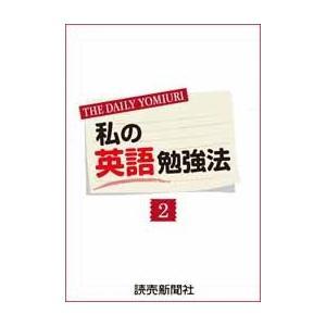 私の英語勉強法2 電子書籍版 / 読売新聞英字新聞部|ebookjapan