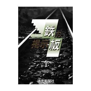 鉄の掲示板 1 電子書籍版 / 読売新聞大阪社会部|ebookjapan