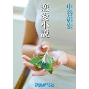 中谷彰宏の恋愛小説1 恋愛小説 電子書籍版 / 中谷彰宏|ebookjapan