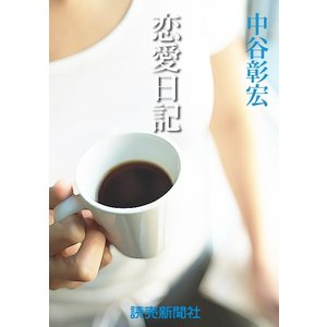 中谷彰宏の恋愛小説2 恋愛日記 電子書籍版 / 中谷彰宏|ebookjapan