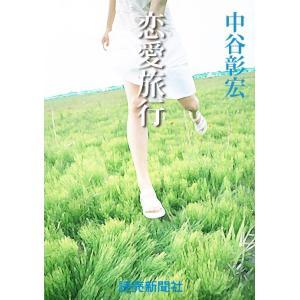 中谷彰宏の恋愛小説3 恋愛旅行 電子書籍版 / 中谷彰宏|ebookjapan