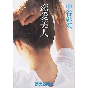 中谷彰宏の恋愛小説4 恋愛美人 電子書籍版 / 中谷彰宏|ebookjapan