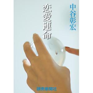 中谷彰宏の恋愛小説5 恋愛運命 電子書籍版 / 中谷彰宏|ebookjapan